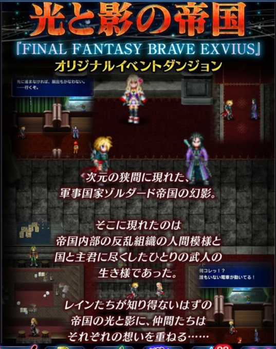 ffbe_20160801event_top