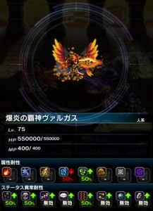 ffbe_20160810event_boss_data1