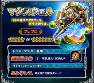 ffbe_20160817event_maxwell