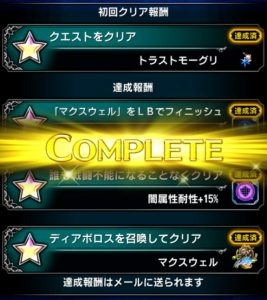 ffbe_20160817event_mission