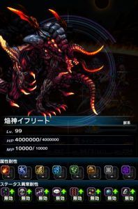 ffbe_20160824event_boss