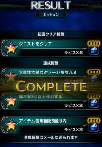 ffbe_20160824event_mission
