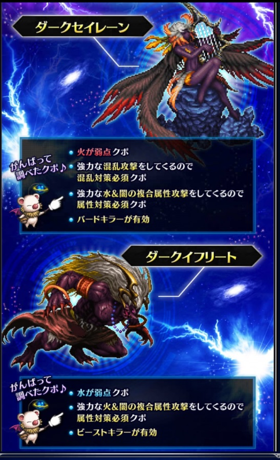 ffbe_kourin7_data