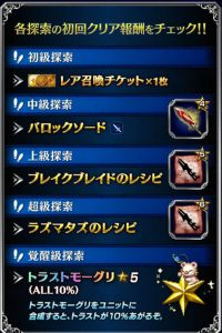 ffbe_20160923event_housyu