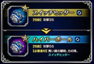 ffbe_20160923event_housyu3