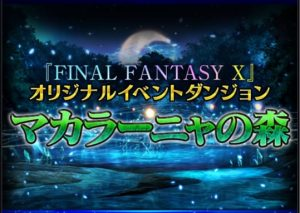 ffbe_20160923event_top