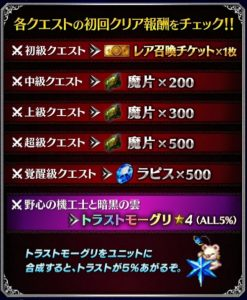 ffbe_20161001event_housyu
