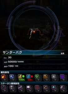 ffbe_20161001event_thunderbug