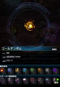 ffbe_goldenbomb_data