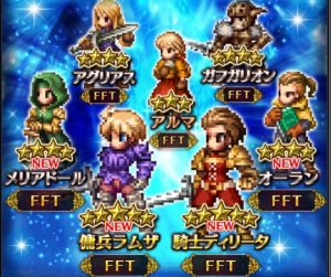 ffbe_20161101event_pickup