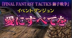 ffbe_20161101event_top