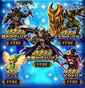 ffbe_20161111event_pickup