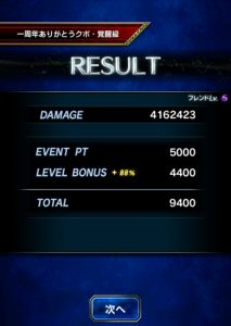 ffbe_20161121event_clear
