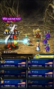 ffbe_20161201event_boss_finish