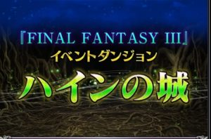 ffbe_20161201event_top